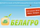 """""""БЕЛАГРО-2018 - итоги участия"""""""